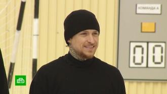 Павел Мамаев сыграл вфутбол вСИЗО