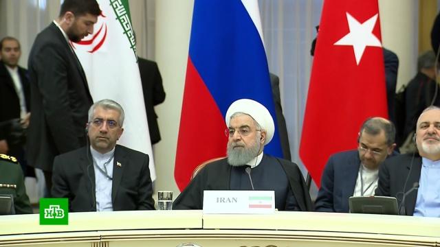 Рухани в Сочи напомнил о поддержке США террористов в Ираке и Сирии.Иран, Путин, США, Сирия, Эрдоган, переговоры, терроризм.НТВ.Ru: новости, видео, программы телеканала НТВ