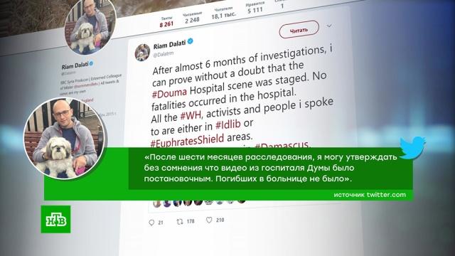 Продюсер BBC рассказал опостановочных съемках после «химатаки» вДуме.Сирия, химическое оружие.НТВ.Ru: новости, видео, программы телеканала НТВ