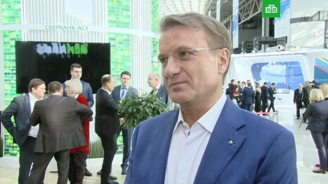 Герман Греф рассказал НТВ, что ждет рынок жилья в ближайшие годы.Греф, Сбербанк, Сочи, жилье, интервью, ипотека, эксклюзив.НТВ.Ru: новости, видео, программы телеканала НТВ