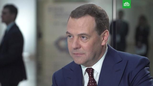 Медведев осанкциях: очередная шизоидная история, связанная спроблемами внутри США.Медведев, интервью, национальные проекты, санкции, экономика и бизнес, эксклюзив.НТВ.Ru: новости, видео, программы телеканала НТВ