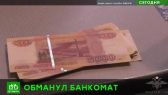 Петербургский коммерсант сумел одурачить банкоматы
