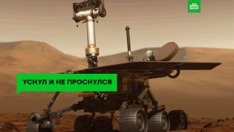 Отважный марсианин: Opportunity завершил свою миссию