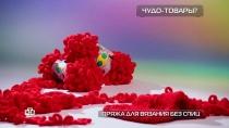 Умный обогреватель, паровой стайлер ипряжа для вязания без спиц.НТВ.Ru: новости, видео, программы телеканала НТВ