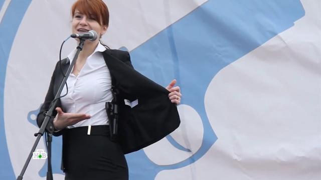 Ху из мисс Бутина: зачем влюбленная воружие россиянка поехала вСША.США, расследование, тюрьмы и колонии, шпионаж.НТВ.Ru: новости, видео, программы телеканала НТВ