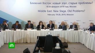 Проблемы войны идипломатии: вМоскве открылась Ближневосточная конференция клуба «Валдай»