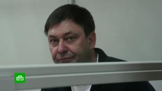 Арестованный на Украине журналист Вышинский поблагодарил Путина за поддержку