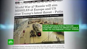 «Третья мировая?»: западные СМИ пугают читателей после послания Путина