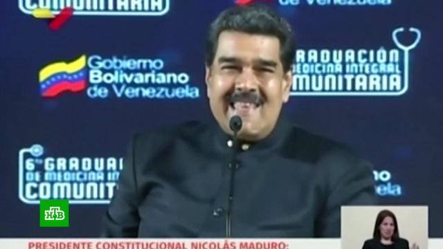 Мадуро предложил «клоуну» Гуайдо самому объявить выборы в парламент.Президент Венесуэлы предложил лидеру оппозиции страны Хуану Гуайдо, который провозгласил себя главой государства, самому объявить внеочередные выборы в парламент. Об этом Николас Мадуро заявил во время своего выступления перед выпускниками медицинского университета в Каракасе.Венесуэла, выборы, перевороты.НТВ.Ru: новости, видео, программы телеканала НТВ