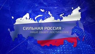 Сильная Россия— наше общее достижение