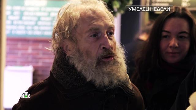 Петербургский умелец иего объемные копии знаменитых картин.НТВ.Ru: новости, видео, программы телеканала НТВ