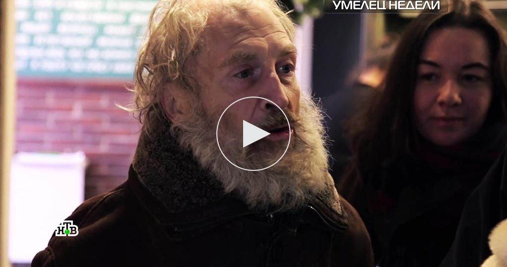 Из бездомного вгиды: невероятная история бывшего учителя