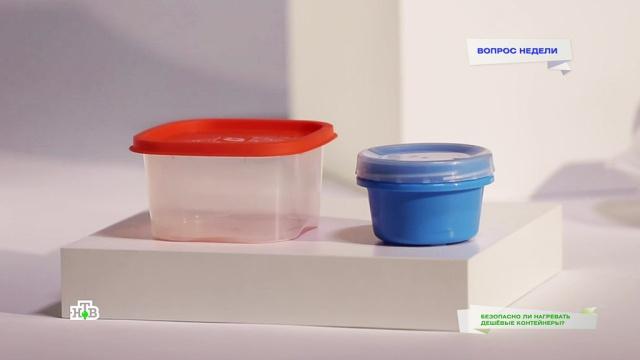 Вкаких пластиковых контейнерах не стоит разогревать еду?НТВ.Ru: новости, видео, программы телеканала НТВ