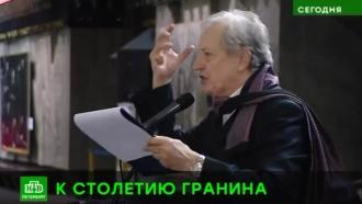 В Петербурге артисты и школьники провели Гранинские чтения