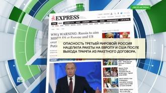 «Российское оружие будет нацелено на США»: западные СМИ отреагировали на послание Путина