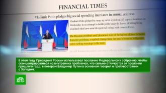 Международные СМИ оценили внутрироссийский блок послания Путина