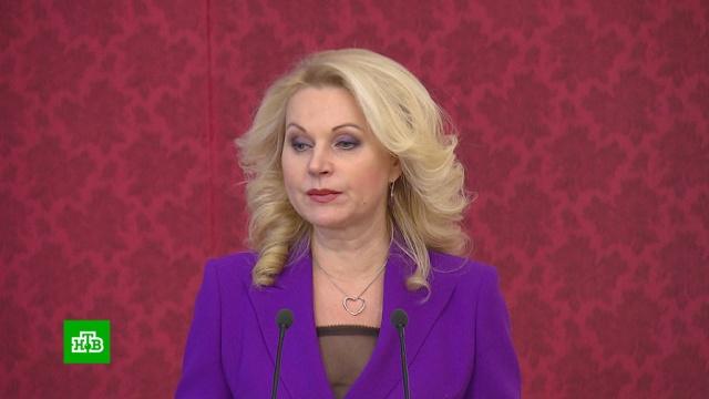 Голикова назвала выделенную на нацпроекты «Наука» и «Образование» сумму.Путин, ипотека, льготы, экономика и бизнес, наука и открытия, нацпроекты, образование.НТВ.Ru: новости, видео, программы телеканала НТВ