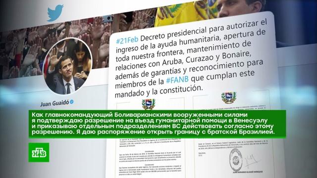 Гуайдо обнародовал первый указ от имени президента Венесуэлы.Бразилия, Венесуэла, беспорядки, граница.НТВ.Ru: новости, видео, программы телеканала НТВ