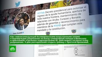 Гуайдо обнародовал первый указ от имени президента Венесуэлы