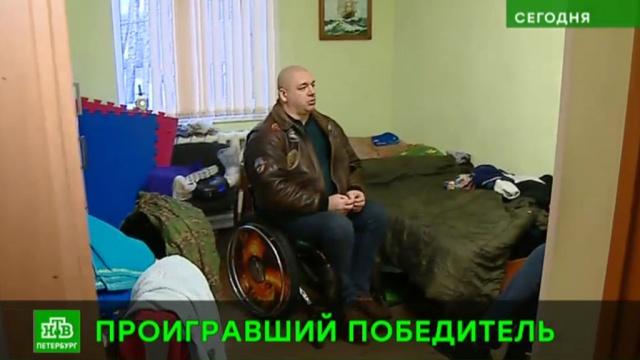 В Петербурге жена лишила квартиры спецназовца-инвалида.Петербургского спецназовца Николая Евтуха, участника боевых действий в Чечне подло обманула собственная жена. Она оформила доверенность, якобы чтобы самой платить за квартиру. В результате девять лет герой не знал, что не имеет жилья. А когда узнал, собрал вещи и ушел в свой отряд «Тайфун», где живет уже больше года.Санкт-Петербург, войны и вооруженные конфликты, инвалиды, мошенничество.НТВ.Ru: новости, видео, программы телеканала НТВ