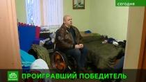 В Петербурге жена лишила квартиры спецназовца-инвалида
