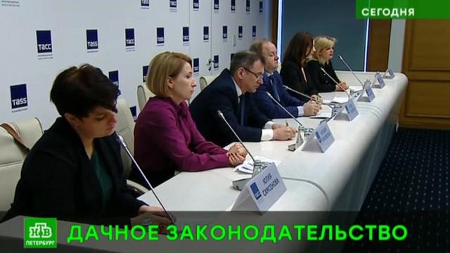 В Росреестре разъяснили, какие нововведения ждут дачников с 1 марта.Санкт-Петербург, законодательство.НТВ.Ru: новости, видео, программы телеканала НТВ