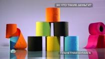 Чем дорогая туалетная бумага отличается от дешевой?НТВ.Ru: новости, видео, программы телеканала НТВ