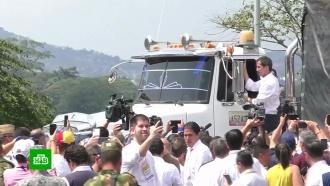 Попытка доставить гуманитарную помощь вВенесуэлу провалилась: хроника событий