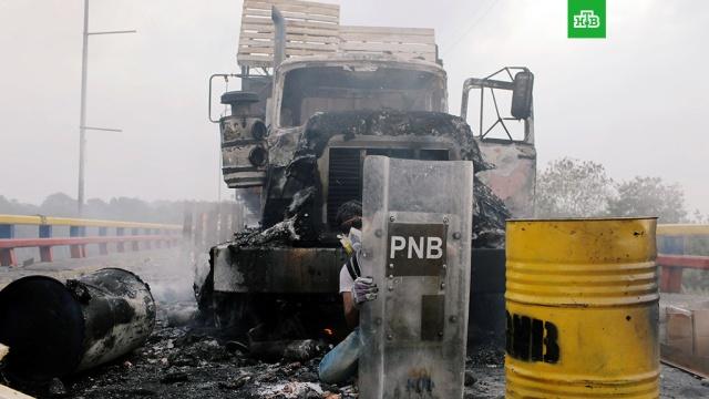 Белый дом осудил поджог грузовиков с гуманитарной помощью на границе Венесуэлы.Американские политики резко осудили происходящее на границах Венесуэлы, где оппозиция пытается организовать доставку гуманитарной помощи вопреки запрету правительства страны.Венесуэла, беспорядки, митинги и протесты, оппозиция.НТВ.Ru: новости, видео, программы телеканала НТВ