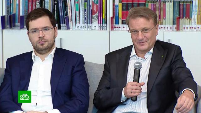 Греф рассказал опотерянных миллиардах по вине искусственного интеллекта.Греф, Сбербанк, технологии, цифровая экономика.НТВ.Ru: новости, видео, программы телеканала НТВ