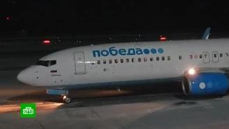 «Победа» оплатит лечение младенца, которого вСургуте уронил бортпроводник