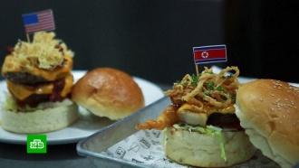 «Грязный Дональд» и«Ким Чен Ням»: вХаное рестораны изменили меню ксаммиту США— КНДР