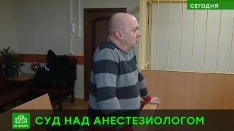 В Петербурге начался суд по делу о смерти балетмейстера в кресле стоматолога