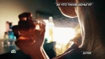 Духи срынка за 500рублей ииз магазина за 5000— вчем разница?НТВ.Ru: новости, видео, программы телеканала НТВ