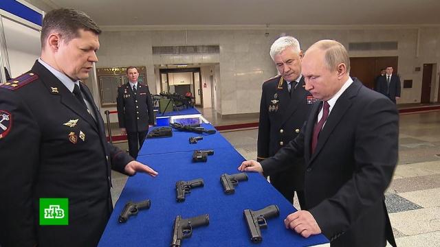 Путин оценил новый армейский пистолет ипятизарядный шокер.МВД, Путин, оружие, полиция.НТВ.Ru: новости, видео, программы телеканала НТВ