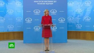 Захарова рассказала о киберагрессии Запада