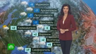 Утренний прогноз погоды на 1марта