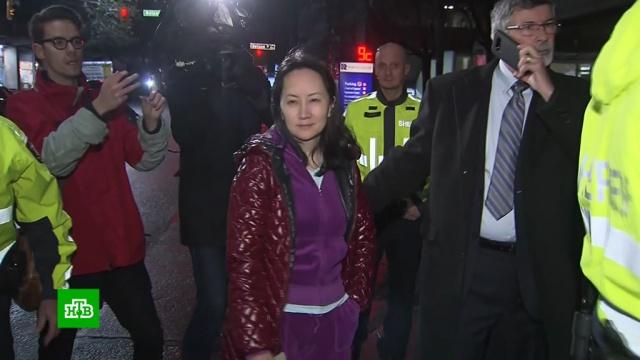 Китай выразил протест Канаде по делу об экстрадиции финдиректора Huawei.Канада, Китай, США, задержание, санкции, экстрадиция.НТВ.Ru: новости, видео, программы телеканала НТВ