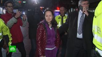Китай выразил протест Канаде по делу об экстрадиции финдиректора Huawei