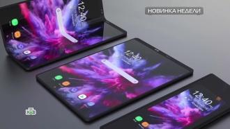 Новинка недели: смартфон сгибким дисплеем