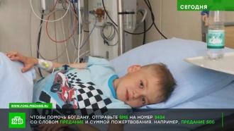 Девятилетнему Богдану из <nobr>Южно-Сахалинска</nobr> нужны средства на пересадку сердца и&nbsp;легких