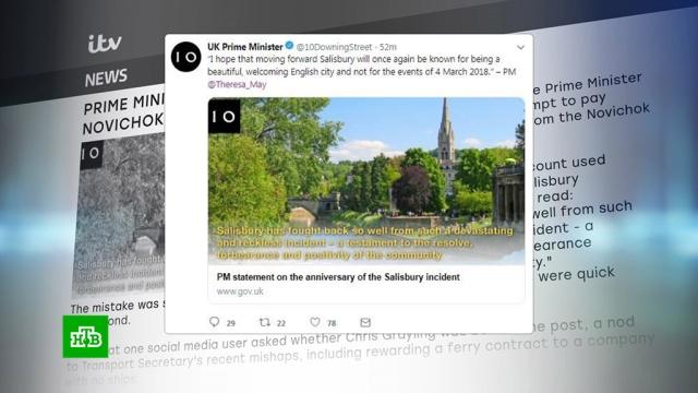 В Twitter Терезы Мэй ошиблись с фото Солсбери в годовщину отравления Скрипалей.Twitter, Великобритания, Тереза Мэй, отравление, химическое оружие, шпионаж.НТВ.Ru: новости, видео, программы телеканала НТВ