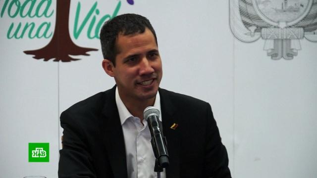Гуайдо предостерег Мадуро от «последней ошибки».Венесуэла, оппозиция, перевороты.НТВ.Ru: новости, видео, программы телеканала НТВ