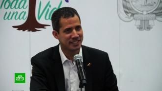 Гуайдо предостерег Мадуро от «последней ошибки»