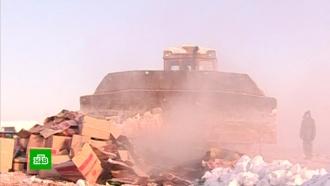 В России сожгли и раздавили 27 тысяч тонн санкционной еды