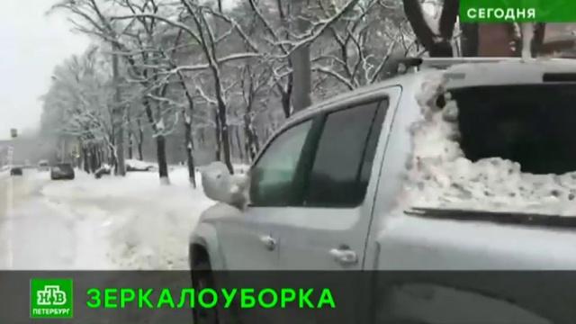 ВПетербурге коммунальщики сломали зеркала припаркованным авто.ДТП, ЖКХ, Санкт-Петербург, снег, соцсети.НТВ.Ru: новости, видео, программы телеканала НТВ