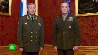 Главы Генштабов России иСША обсудили Сирию иДРСМД