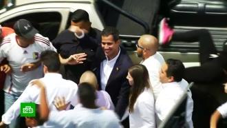 Гуайдо появился перед своими сторонниками на митинге вКаракасе