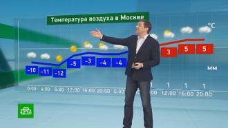 Утренний прогноз погоды на 7марта