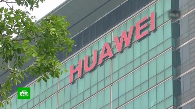 Huawei подала всуд иск квластям США.Канада, Китай, США, задержание, санкции, экстрадиция.НТВ.Ru: новости, видео, программы телеканала НТВ
